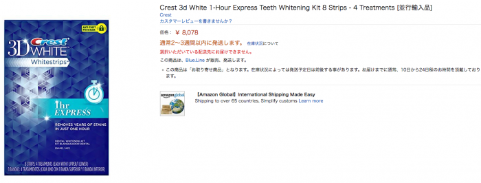 1-hour-express-teeth-whitening-kit-8-strips